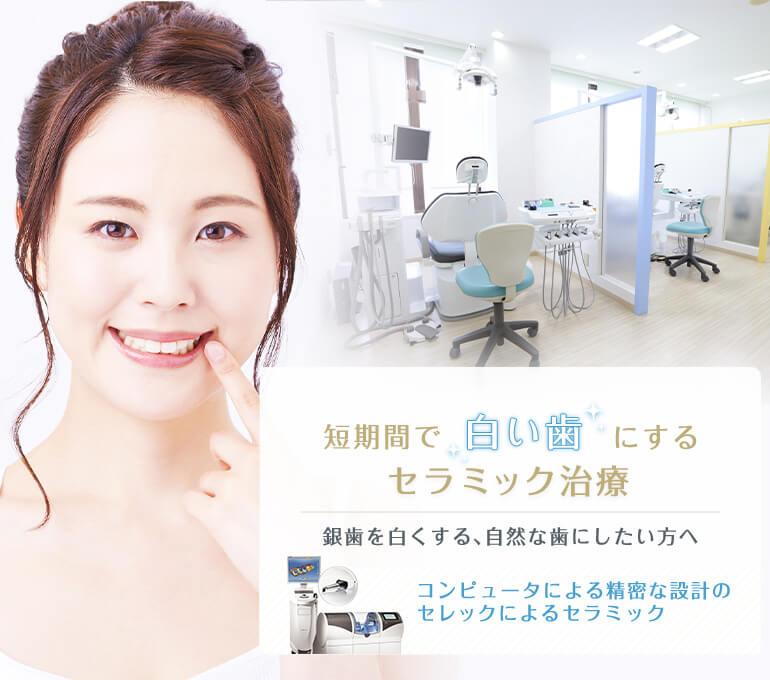 短期間で白い歯にするセラミック治療 銀歯を白くする、自然な歯にしたい方へ