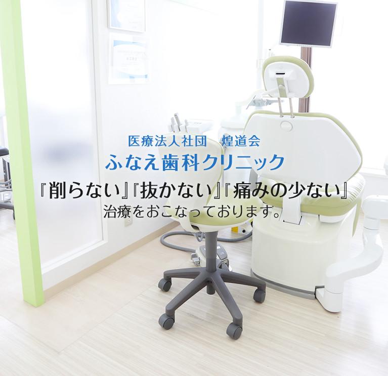 医療法人社団 煌道会 ふなえ歯科クリニック インプラントや難しい抜歯など高度な技術や設備が必要な外科手術をおこなっております