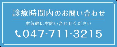 診療時間内のお問い合わせ TEL:047-711-3215